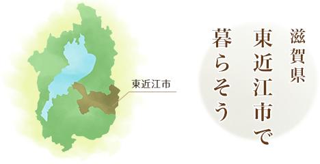滋賀県東近江市移住推進ツアー | 大阪ふるさと暮らし情報センター